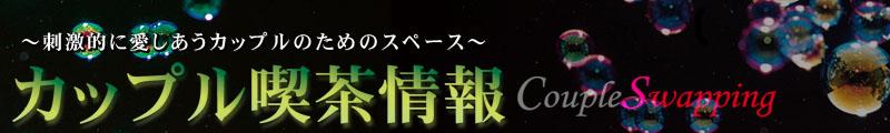 【カップルパーティー宣伝(個人)】