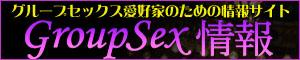 【GroupSex情報】