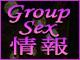 グループセックス情報