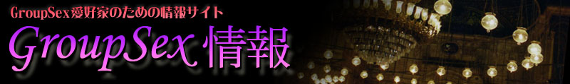 """【東日本】女性から""""男性・カップル・ご夫婦・女性""""への掲示板"""
