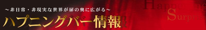 【ハプニングバー宣伝掲示板】