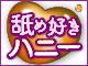 女性専用性感舐め好きハニーです。クンニ全身舐めサービスや、ご要望に応じてSMプレイ等もご用意して、貴女の快楽のお手伝いを致します。東京都内を中心に神奈川/埼玉/千葉/茨城等に出張致します。